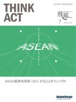 ASEAN経済共同体(AEC)がもたらすインパクト