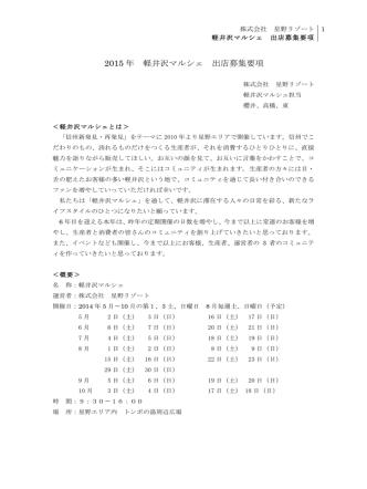 2015 年 軽井沢マルシェ 出店募集要項