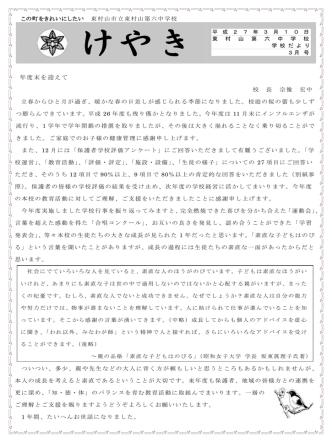 3/10発行
