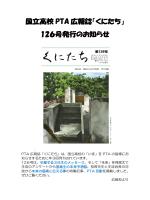 国立高校 PTA 広報誌「くにたち」 126号発行のお知らせ