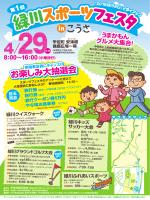 第1回緑川スポーツフェスタinこうさを昭和の日(4/29)に
