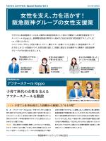 女性を支え、力を活かす! 阪急阪神グループの女性支援策