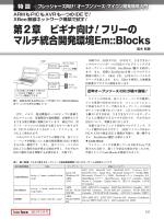 第2章 ビギナ向け! フリーの マルチ統合開発環境Em::Blocks