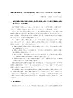 避難行動要支援者(災害時要援護者)対策について-市区町村における;pdf