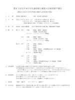 第61回全日本中学生通信陸上競技大会西尾張;pdf