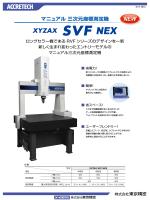 ザイザックス SVF NEX カタログデータ