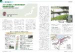 3ダムを新設して柏崎刈羽地域の 農業振興を目指す