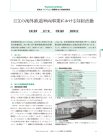 日立評論 2015年4月号:日立の海外鉄道車両事業における知財活動