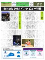 de:code 2015 インタビュー特集