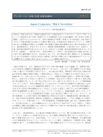 Japan Corporate / M&A Newsletter