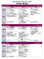 201410 yearend menu