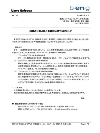2014年2月26日 B-EN-G 組織改正および人事異動に関するお知らせ