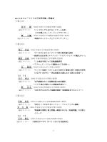 PDF形式のダウンロード