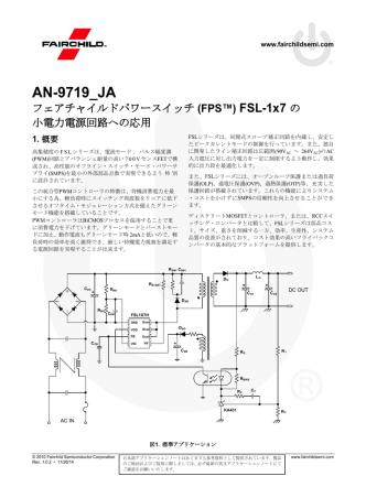 AN-9719_JA フェアチャイルドパワースイッチ (FPS™) FSL