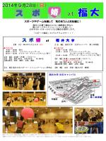 案内pdf - スポ婚 at 福大