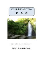 PAC - 浅田化学工業株式会社