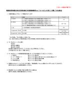 環境負荷物質含有状況報告書(BS事業統轄用ver.7.0)への入力(記入