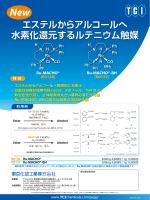 エステルからアルコールへ 水素化還元するルテニウム触媒