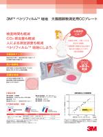 3M™ ペトリフィルム ™ 培地 大腸菌群数測定用CCプレート 検査時間も
