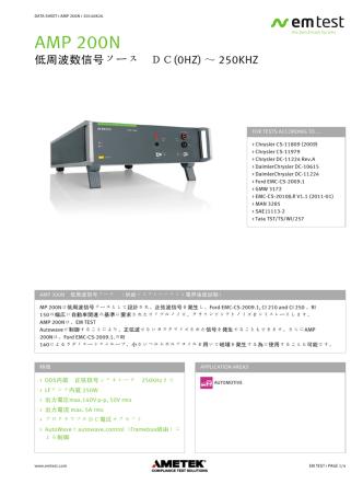 Data Sheet AMP 200N