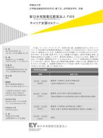 新日本有限責任監査法人 FIDS キャリア支援セミナー案内