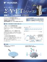 ACサーボドライブ Σ-V-FTシリーズ 回転テーブル用途対応 FT005