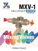 MXV-1 ミキシングバルブ