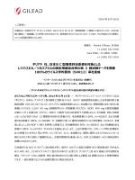 ギリアド 社、日本の C 型慢性肝炎患者を対象とした レジパスビル