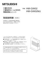 HM-GW02 HM-GW02MJ