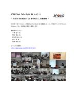 JPOUG Tech Talk Night #4 Oracle Database 12cを中心とした座談会