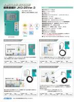 酸素モニター酸欠警報器JKO-25シリーズの用途カタログ