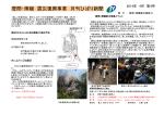 豊間・薄磯 震災復興事業 月刊ひばり新聞