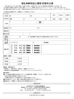 福祉車輌取扱士講習・試験申込書 - 一般社団法人 日本福祉車輌協会