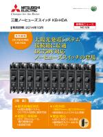 三菱ノーヒューズスイッチ KB-HDA