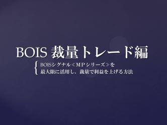 BOIS 裁量トレード編