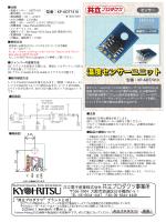 型番:KP-ADT7410 型番:KP
