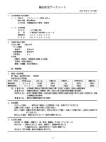 製品安全データシート - スズキ機工株式会社千葉県松戸市松飛台
