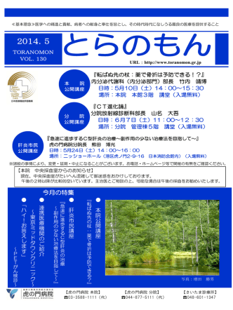 2014.5 - 虎の門病院