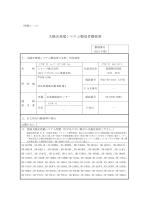 PDFファイル/237KB
