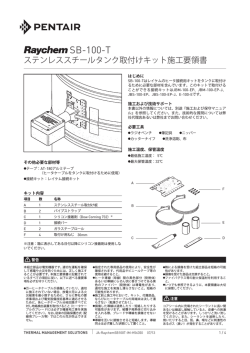 SB-100-T 施工要領書 - Pentair Thermal Controls