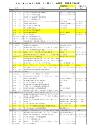 2014-2015年度 RI第2610地区 行事予定表(案)