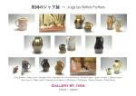 英国のジャグ展 ∼ Jugs by British Potters Gallery St. Ives