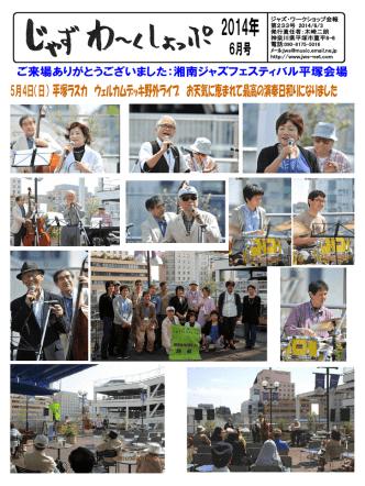 2014年6月号 - JWS(ジャズワークショップ湘南)