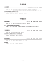 会長講演 特別講演 - 第67回日本自律神経学会総会