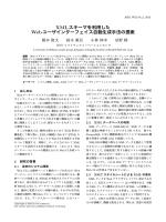 XMLスキーマを利用した Webユーザインターフェイス自動
