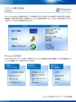LED-UV硬化製品 Phoseonの強み