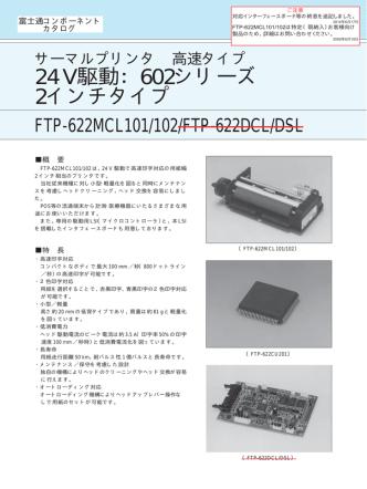 174KB - 富士通コンポーネント
