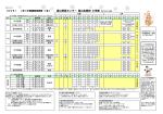 IKUEI 冬期講習時間割 富山育英センター 富山本部校 小学部 076-44
