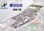 高岡工場 - 東亞合成