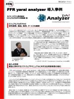 セイコーエプソン株式会社様FFR yarai analyzer導入事例